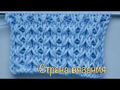 Узоры спицами. Ажурные объёмные дорожки. - YouTube Knitting Stiches, Cable Knitting, Knitting Videos, Knitting Charts, Knitting Projects, Crochet Stitches, Knit Crochet, Knitting Patterns, Crochet Tablecloth