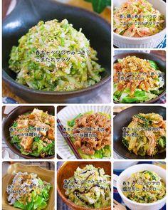 やみつき間違いなし!ふわっとやわらか #春キャベツ を食べ尽くす、とっておきレシピ | #おうちごはん Japanese Lunch, Japanese Food, Wine Recipes, Snack Recipes, Healthy Recipes, Food Vocabulary, Asian Cooking, Food Menu, Food Inspiration