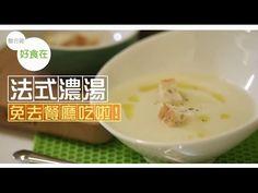 DIY法式濃湯超簡單 材料通放入按一鍵上桌 - YouTube
