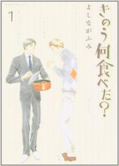 きのう何食べた?(1) (モーニング KC)   よしなが ふみ   本   Amazon.co.jp