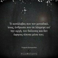 Για πες. . . . . . Qoutes, Life Quotes, True Feelings, Greek Quotes, Lyrics, Mindfulness, Inspirational Quotes, Love, Beautiful