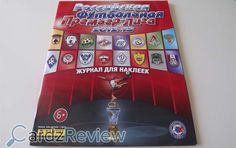 Stickers album cover page depicting 16 teams
