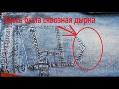 Как заштопать джинсы на швейной машинке - YouTube