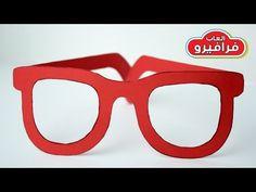 العاب ورقية - طريقة عمل نظارة بالورق للاطفال - العاب اطفال جديدة - glasses paper cart