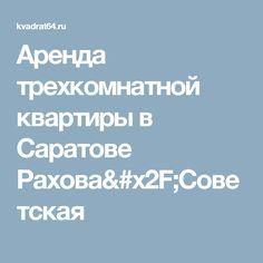 Аренда трехкомнатной квартиры в Саратове Рахова/Советская