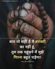 Shyari Quotes, Motivational Picture Quotes, Hindi Quotes On Life, Babe Quotes, Reality Of Life Quotes, Real Life Quotes, Mixed Feelings Quotes, Good Thoughts Quotes, One Liner Quotes