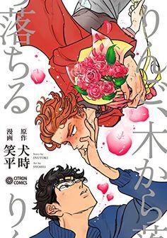 りんご、木から落ちる (シトロンコミックス)   犬時(原作) 笑平(漫画) http://www.amazon.co.jp/dp/4799725149/ref=cm_sw_r_pi_dp_K6ebvb0E5N7KN