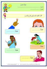 "Résultat de recherche d'images pour ""الحواس الخمسة"" Arabic Alphabet, Arabic Language, Learning Arabic, Preschool Worksheets, Arabic Words, Kids Education, Crafts For Kids, Lettering, Teaching"