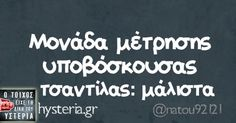 Funny Status Quotes, Funny Greek Quotes, Funny Statuses, Sarcastic Quotes, Favorite Quotes, Best Quotes, Life Quotes, Funny Phrases, Clever Quotes