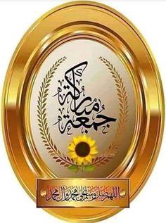 Good Morning Beautiful Gif, Jumma Mubarik, Good Night Greetings, Decorative Plates, Tableware, Home Decor, Mubarak Images, Islamic, Messages