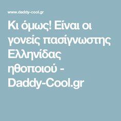 Κι όμως! Είναι οι γονείς πασίγνωστης Ελληνίδας ηθοποιού - Daddy-Cool.gr