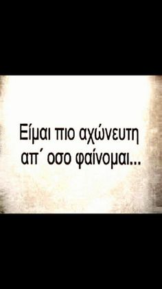 Funny Greek Quotes, Funny Quotes, Book Quotes, Me Quotes, Let's Have Fun, Funny Facts, True Words, My Passion, Sarcasm