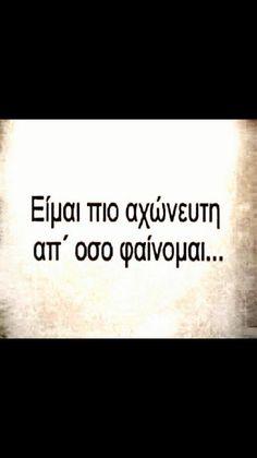 Αχωνευτη Funny Greek Quotes, Funny Quotes, Book Quotes, Me Quotes, Funny Facts, True Words, My Passion, Sarcasm, Tattoo Quotes