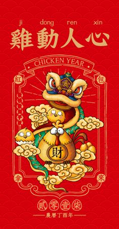 Asian New Year, Happy Chinese New Year, Chinese Design, Chinese Art, Wave Drawing, Chinese Posters, Chinese Festival, Chinese Element, Red Packet