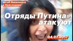 Варварское нападение «Отрядов Путина» на штаб Навального в Краснодаре 04...
