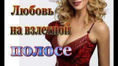 Самые смешные русские комедии. ЛЮБОВЬ НА ВЗЛЕТНОЙ ПОЛОСЕ.Смешные комедии...