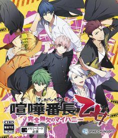 El fandisc de Kenka Banchou Otome para PS Vita será lanzado el 27 de julio en Japón.