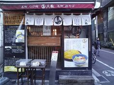 ●つけ麺 大臣 [渋谷] http://alike.jp/restaurant/target_top/1002277/#今日のAlike