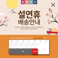 web1105p0005 콘텐츠의 상세이미지 Pop Up Banner, Web Banner, Web E, Event Banner, Promotional Design, Event Page, Web Layout, Advertising Design, Design Inspiration