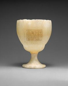 Goblet Inscribed with the Names of King Akhenaten and Queen Nefertiti | New Kingdom, Amarna Period, Dynasty 18, reign of Akhenaten, ca. 1353–1336 B.C. From Egypt Medium: Travertine (Egyptian alabaster):