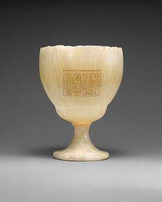 Goblet Inscribed with the Names of King Akhenaten and Queen Nefertiti | New Kingdom, Amarna Period, Dynasty 18, reign of Akhenaten, ca. 1353–1336 B.C. From Egypt Medium: Travertine (Egyptian...
