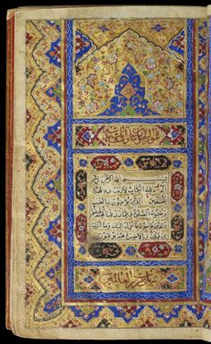 Full Size: Leaf from Qur'an - 17th-18th century MEDIUM ink, paint and gold on paper