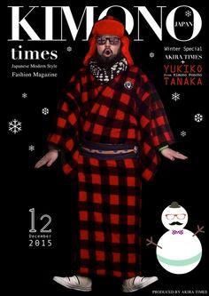 【 冬のボアフリース着物はじめました 】 : 劇団美意識 AKiRa times, December 2015 Winter Special, Akira Times + Yukiko Tanaka