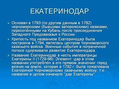 какое событие из прошлого кубани особенно заинтересовало тебя 3 класс: 457 изображений найдено в Яндекс.Картинках