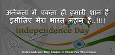 Happy independence day 2020 status hindi : Read And Share Best Desh Bhakti Whatsapp Status For Independence Day Of India. Pandra August, 15 August In Hindi, Speech On 15 August, 15 August Photo, Happy 15 August, 15 August Images, Article On Independence Day, Independence Day Shayari, Independence Day Message