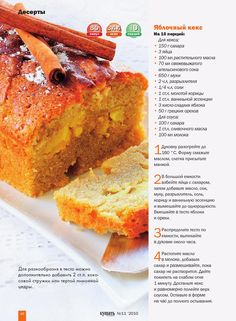 Secret Recipe, Saveur, Cornbread, Cake Recipes, French Toast, Food And Drink, Cooking Recipes, Sweets, Baking