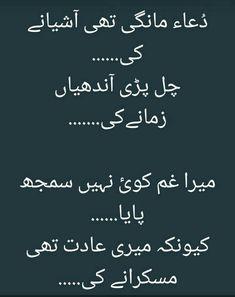 Sana Love Poetry Images, Poetry Quotes In Urdu, Love Poetry Urdu, Urdu Quotes, Qoutes, Eid Poetry, Sufi Poetry, Love Shayari Romantic, Urdu Poetry Romantic