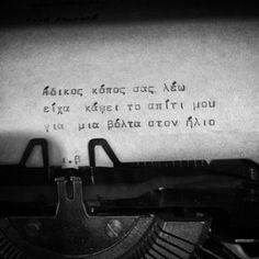 Παραλιγο Greek Quotes, Word Out, Thats Not My, Mindfulness, Thoughts, Motivation, Feelings, Sayings, Words