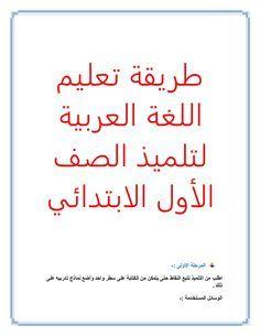 طريقة تعليم اللغة العربية لتلميذ الصف الأول الابتدائي Learning Arabic Learn Arabic Alphabet Reading Words