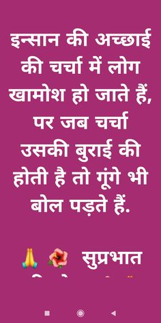 Aa Quotes, Hindi Quotes Images, Comedy Quotes, People Quotes, Best Quotes, Hindi Qoutes, Nice Quotes, Truth Quotes, Reality Of Life Quotes