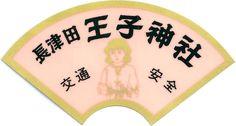 長津田 王子神社 交通安全ステッカー