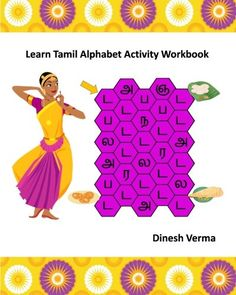 Download free Learn Tamil Alphabet Activity Workbook (Tamil Edition) pdf