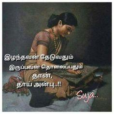 Amma Quotes In Tamil 2