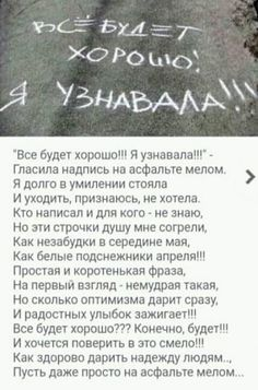 Russian Quotes, Happy Morning, Quote Citation, Love Poems, Some Words, Book Quotes, Favorite Quotes, Verses, Lyrics