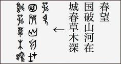 無料・商用利用もOK!古代文字データをフォント化したとても可愛い「春秋-tsu-フォント」 – Japaaan 日本の文化と今をつなぐ