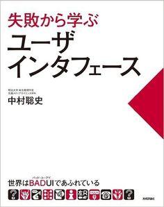 Amazon.co.jp: 失敗から学ぶユーザインタフェース 世界はBADUI(バッド・ユーアイ)であふれている: 中村 聡史: 本
