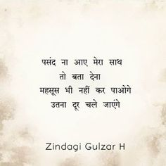 The Effective Pictures We Offer You About Poetry about him A quality picture can tell you many things. You can find the most beautiful pictures that can be presented to you about Poetry tattoo in this Shyari Quotes, Life Quotes Pictures, Inspirational Quotes Pictures, Good Life Quotes, Fact Quotes, True Quotes, Poetry Quotes, Poetry Hindi, Motivational Quotes