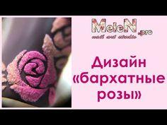 Мастер класс дизайна ногтей «бархатные розы». Весенний дизайн с цветами для маникюра. - YouTube
