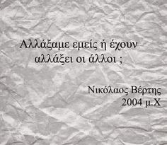 Greek Words, Beautiful Songs, Greek Quotes, My King, Song Lyrics, Literature, Life Quotes, How Are You Feeling, Mood