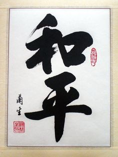 """ Peace "" Asian Chinese Japanese Calligraphy Painting"