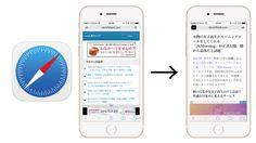 【iPhone小技】Safariの「リーダー表示」を知らない人は損してるから覚えておこう