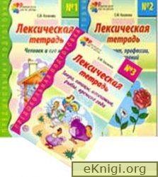 Лексическая тетрадь 1,2,3. Косинова  Е.М.