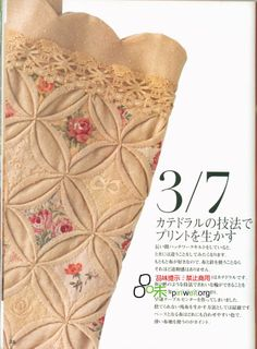 向野早苗拼布 - jiaojiao_zhang - Picasa Web Albums