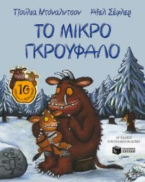 The Gruffalo's Child by Julia Donaldson and Axel Scheffler < What's on < Discover Children's Story Centre, December - January 2014 Gruffalo's Child, Axel Scheffler, Children Sketch, The Gruffalo, Reading Challenge, 10 Anniversary, Little Babies, Childrens Books, Ferrari