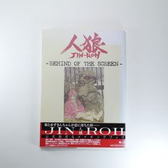 Jin-Roh Behind of the Screen Book (The Wolf Brigade) [Japan Edition,Making Book]