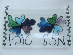 Fused glass plateMazal Tov by Homeforglasslovers on Etsy
